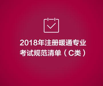 2018年注册暖通专业考试规范清单(C类)