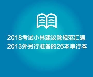 2018考试小林建议除规范汇编2013外另行准备的26本单行本