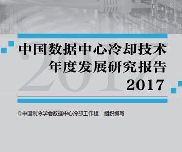 《中国数据中心冷却技术年度发展研究报告―2017》